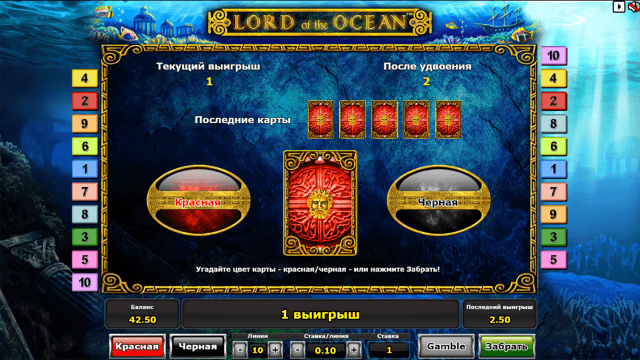Характеристики слота Lord Of The Ocean 8
